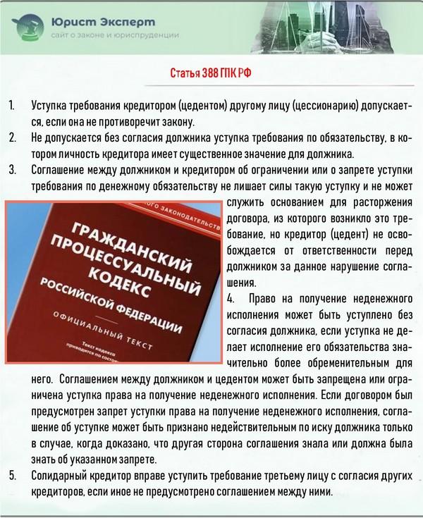 Статья 388 ГПК РФ