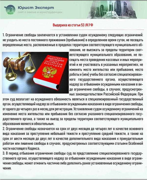Выдержка из статьи 53 УК РФ
