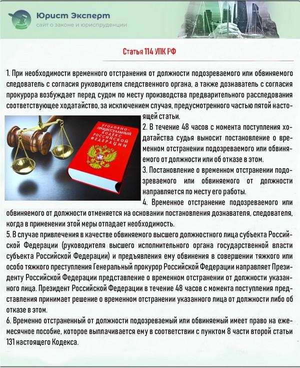 Статья 114 УПК РФ