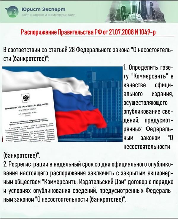 Распоряжение Правительства РФ от 21.07.2008 N 1049-р