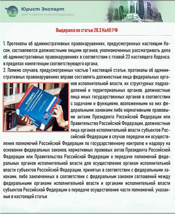 Выдержка из статьи 28.3 КоАП РФ