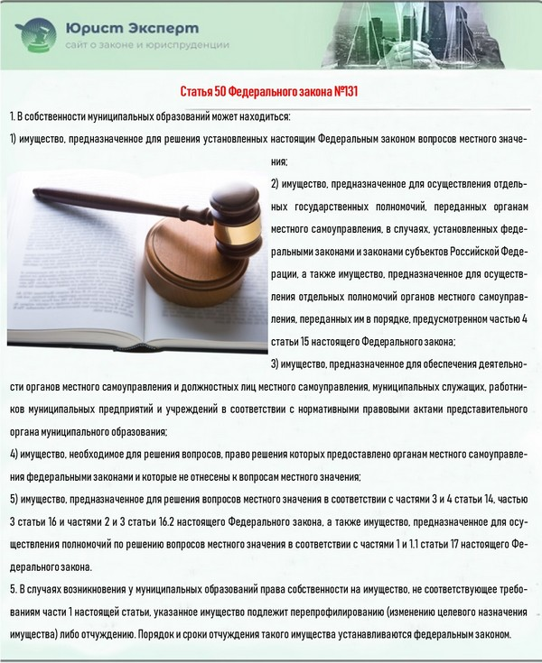 Статья 50 Федерального закона №131