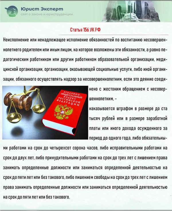 Статья 156 УК РФ