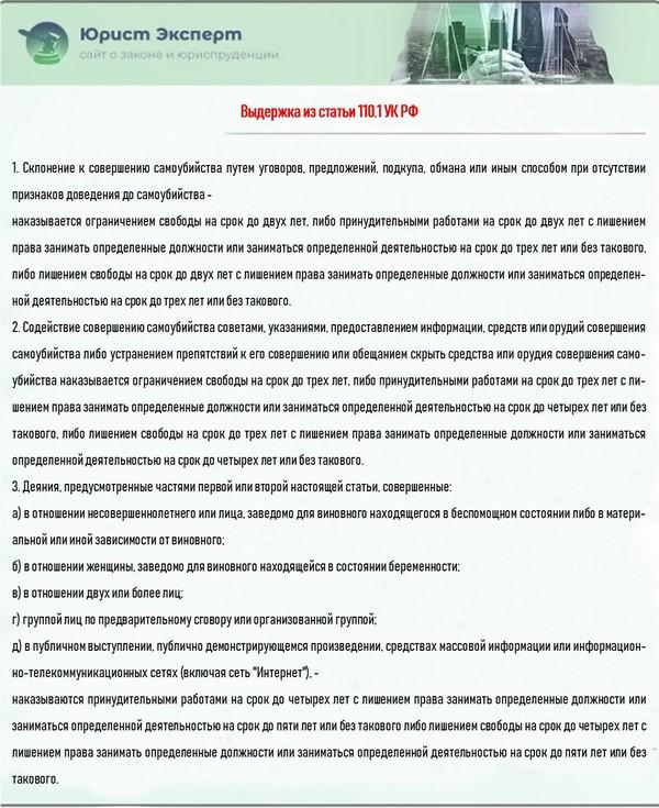 Выдержка из статьи 110.1 УК РФ