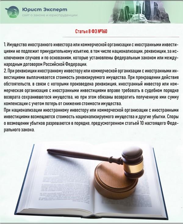 Статья 8 ФЗ №160