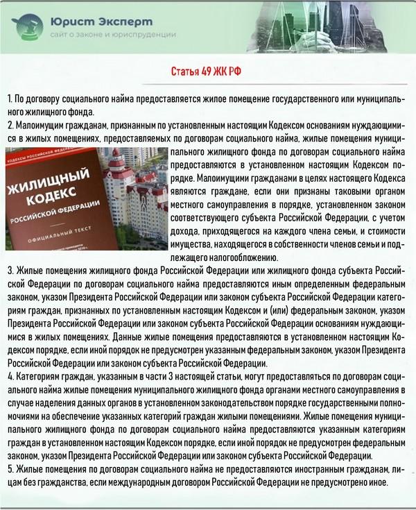 Статья 49 ЖК РФ