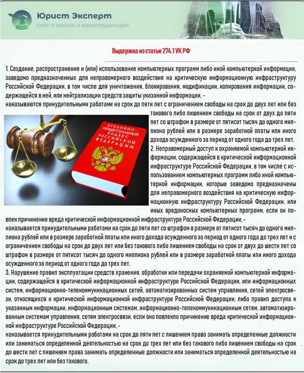 Выдержка из статьи 274.1 УК РФ