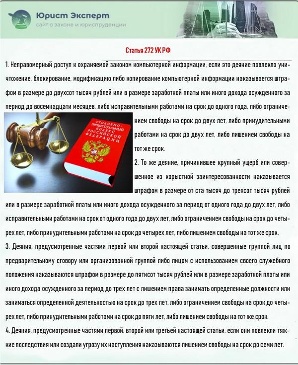 Статья 272 УК РФ