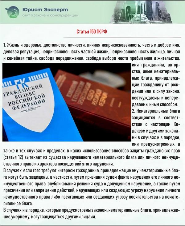 Статья 150 ГК РФ