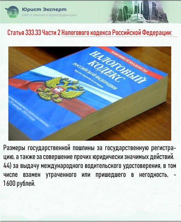 Статья 333.33 Части 2 Налогового кодекса Российской Федерации