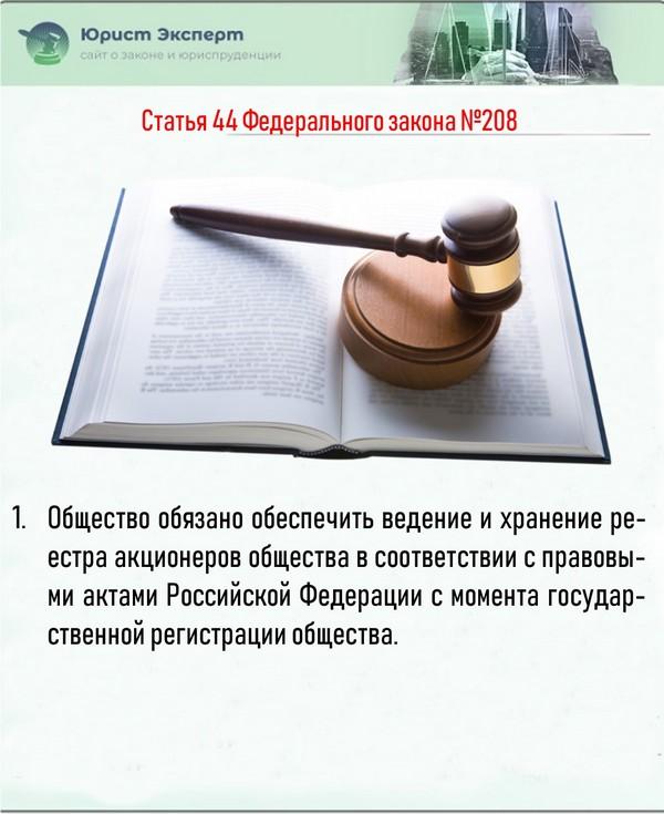 Статья 44 Федерального закона №208