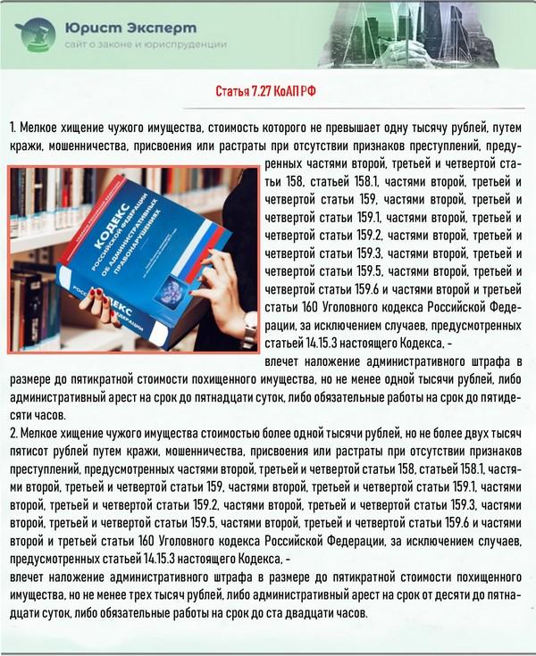 Статья 7.27 КоАП РФ