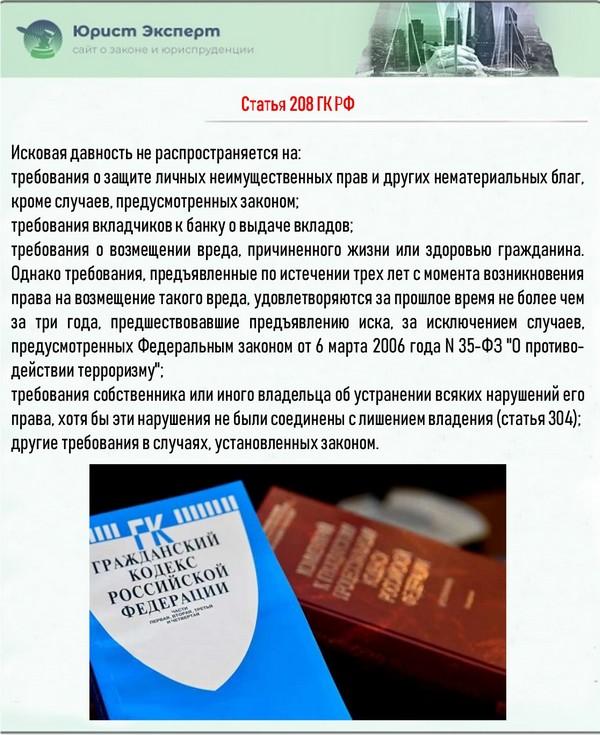 Статья 208 ГК РФ