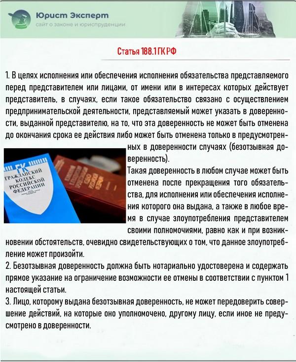Статья 188.1 ГК РФ