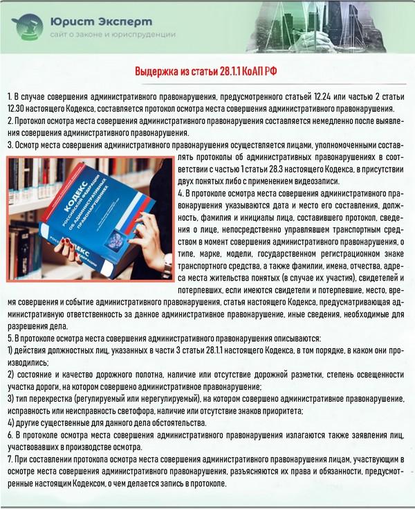 Выдержка из статьи 28.1.1 КоАП РФ