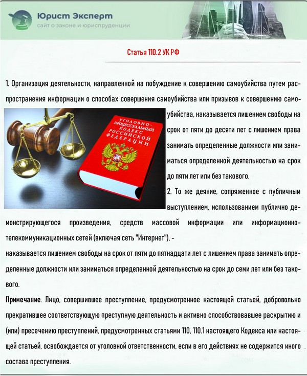 Статья 110.2 УК РФ