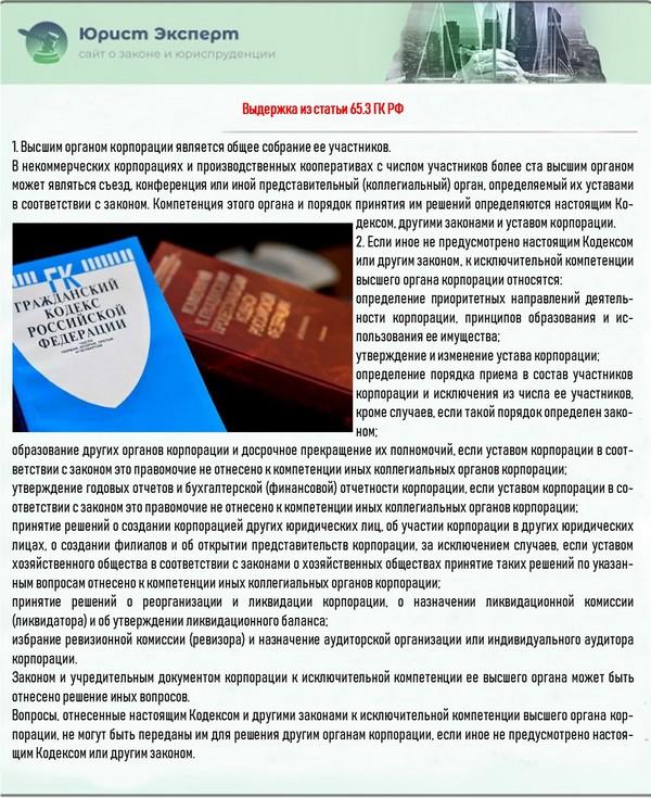 Выдержка из статьи 65.3 ГК РФ