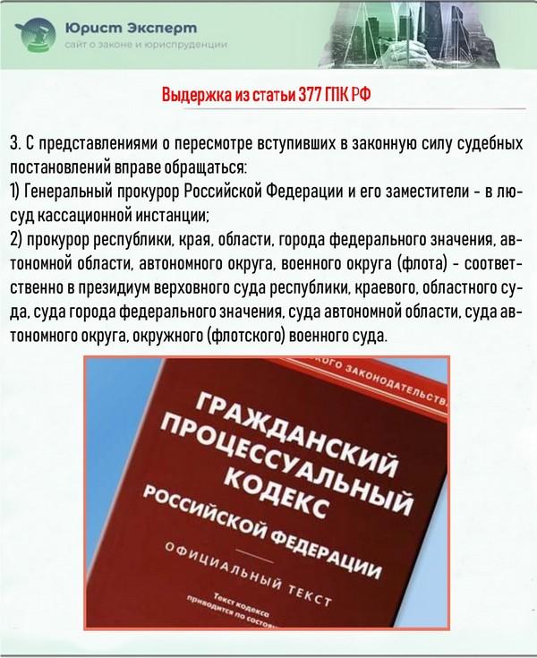 Выдержка из статьи 377 ГПК РФ