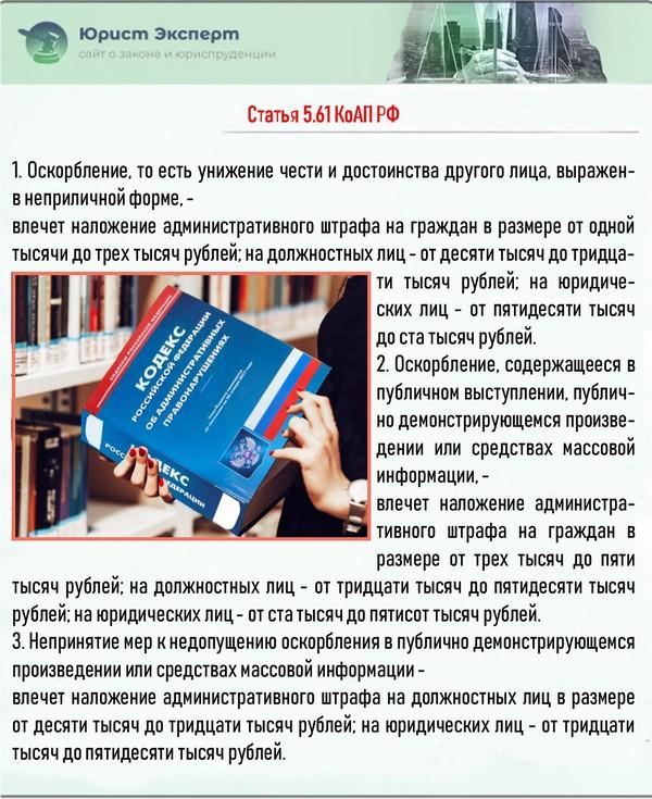 Статья 5.61 КоАП РФ