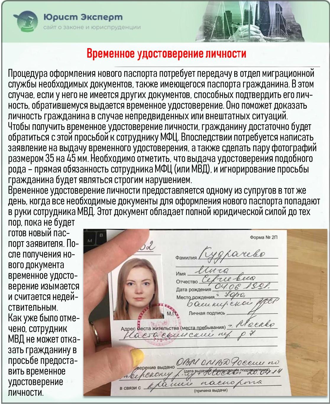 О временном удостоверении