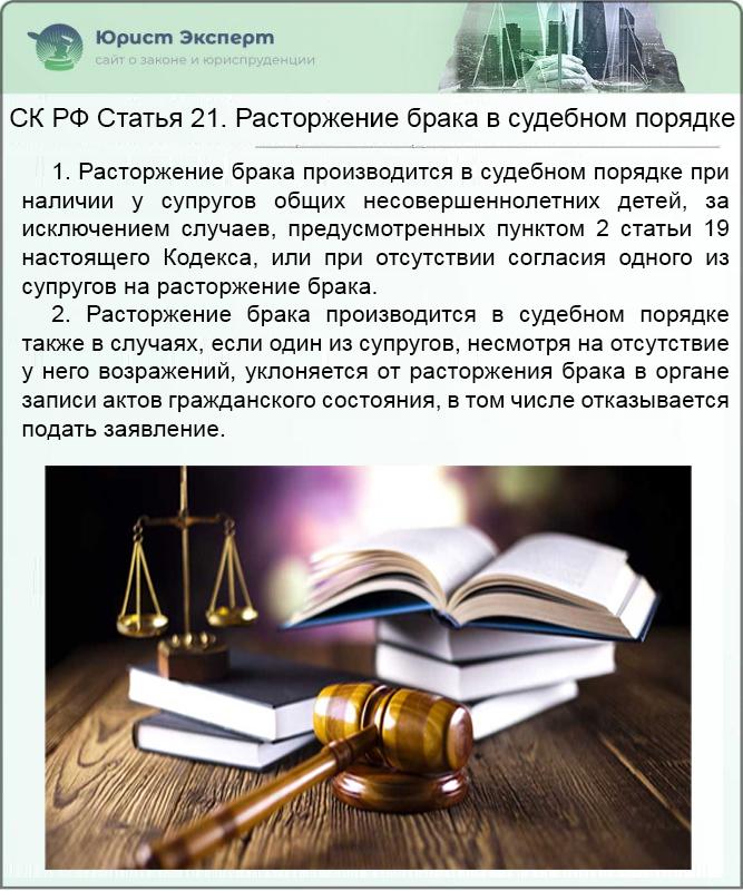 СК РФ Статья 21. Расторжение брака в судебном порядке
