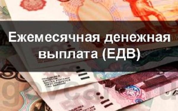 Что такое выплата ЕДВ и кому она полагается, нужно знать всем представителям обозначенных в статье категорий льготников