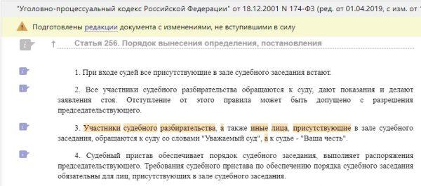 Статья 257