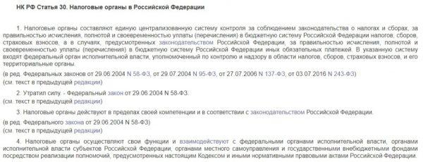 НК РФ Статья 30. Налоговые органы в Российской Федерации