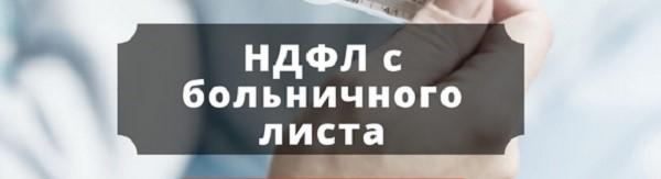 Больничный облагается НДФЛ или нет?