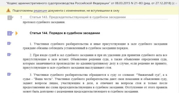 Статья 144. Кодекса административного судопроизводства РФ