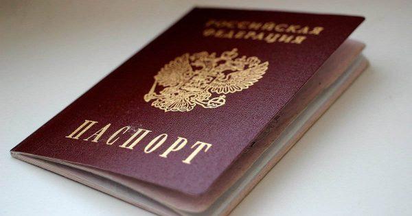 Взять с собой паспорт