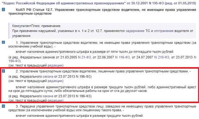 КоАП РФ Статья 12.7. Управление транспортным средством водителем, не имеющим права управления транспортным средством