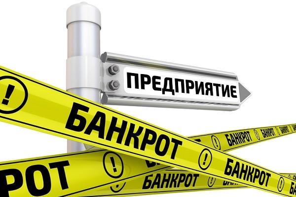 Если обнаружено, что статус приобретается умышленно, ответственные за погибель компании лица будут наказаны согласно Уголовному Кодексу нашей страны