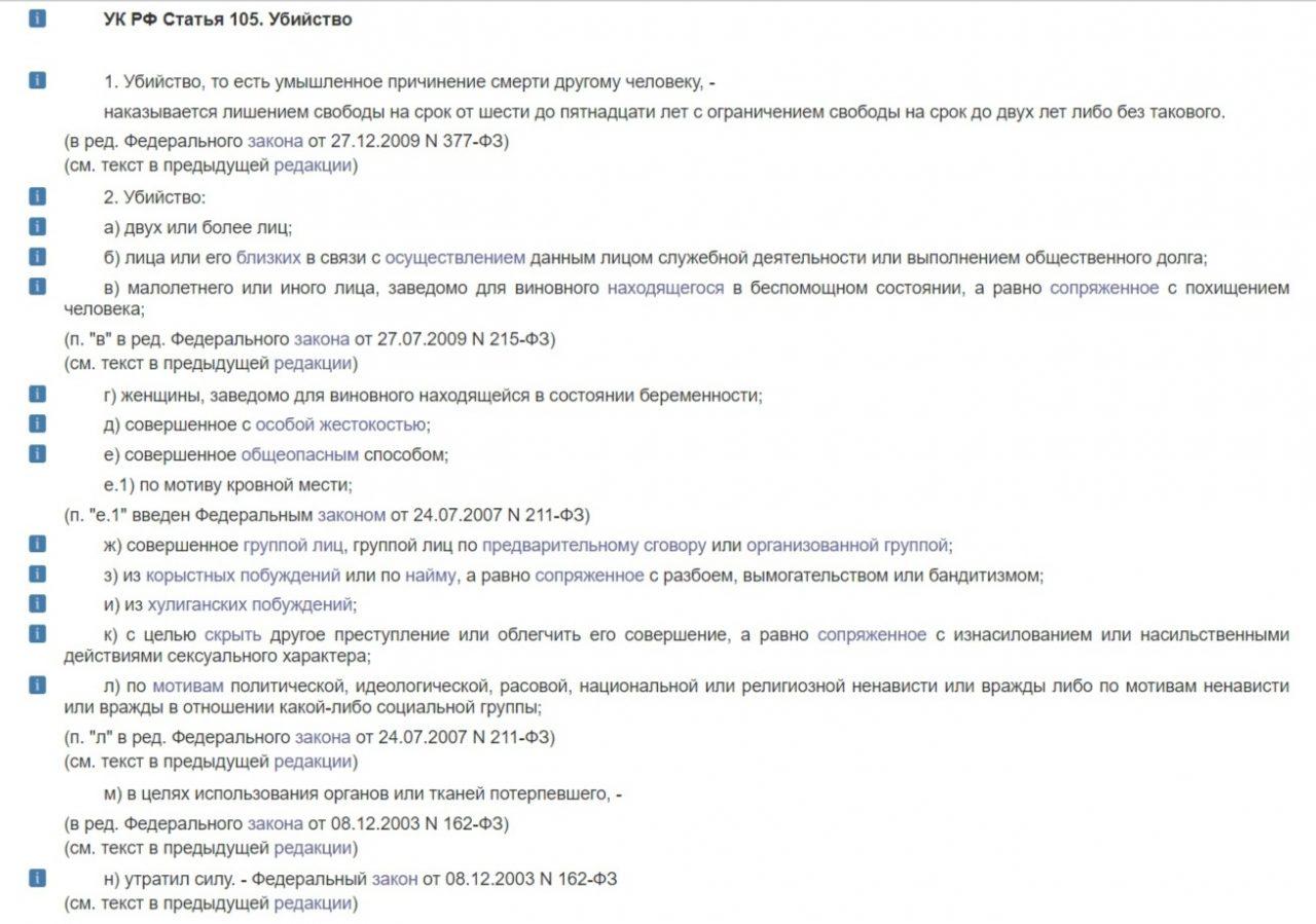 105 статья УК РФ