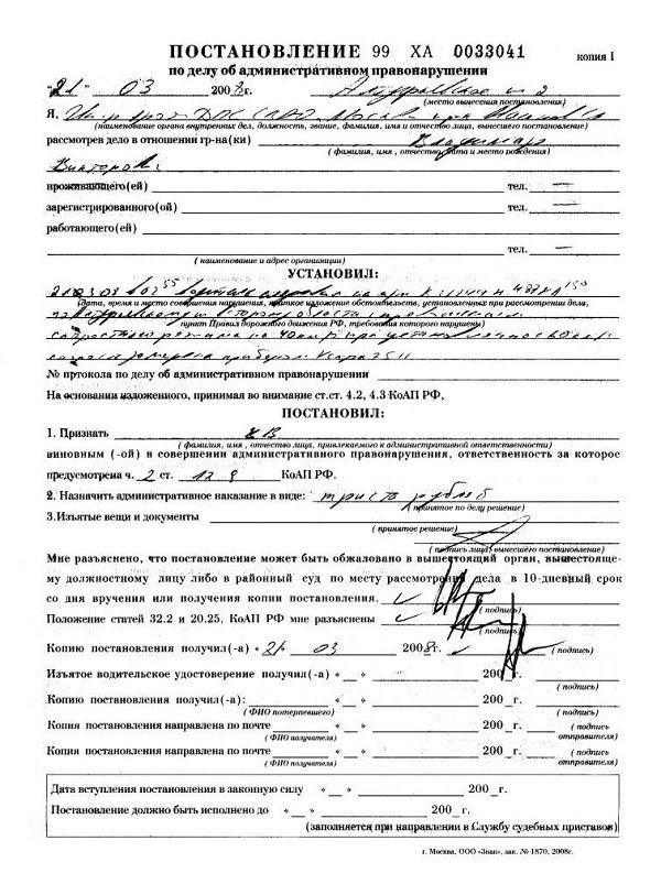 Постановление по делу об административном правонарушении - важный документ, регламентирующийся российским законодательством