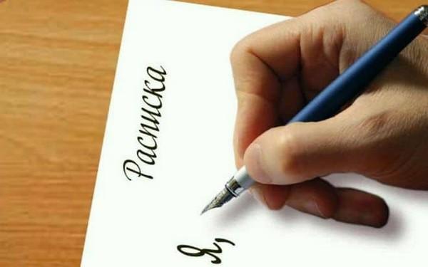 Если в расписке были допущены ошибки, сделаны исправления, лучше оформить новую
