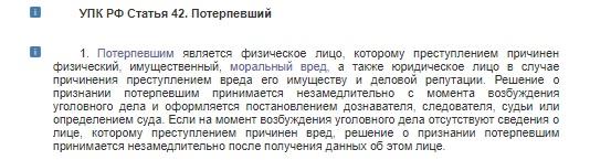 УПК РФ Статья 42. Потерпевший