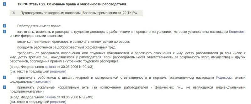 22 статья ТК РФ