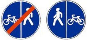 Знаки 4.5.4 и 4.5.5 Пешеходная и велосипедная дорожка с разделением движения, а также знаки 4.5.6 и 4.5.7 Конец пешеходной и велосипедной дорожки с разделением движения (конец велопешеходной дорожки с разделением движения)