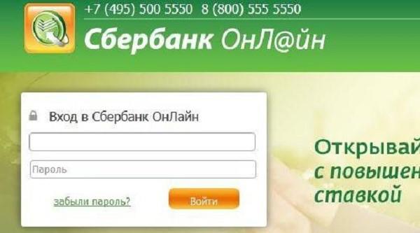 Очень удобно оплачивать штрафы не выходя из дома, через Сбербанк-онлайн –сервис интернет-банкинга от самой знаменитой кредитной организации страны