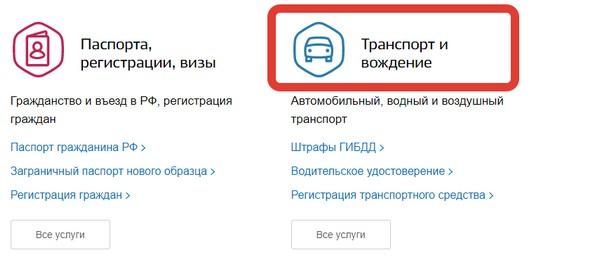 Подать заявку на получение дубликата прав можно даже через интернет, посредством портала Госуслуги
