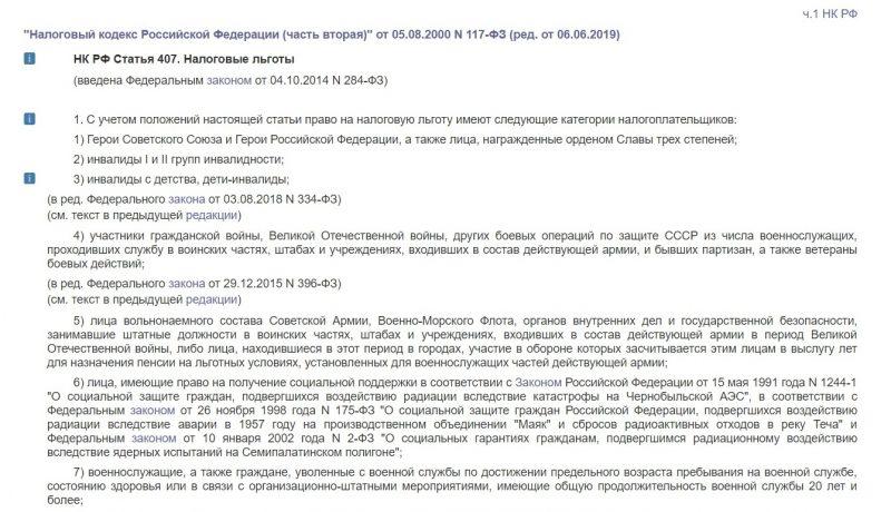 407 статья НК РФ