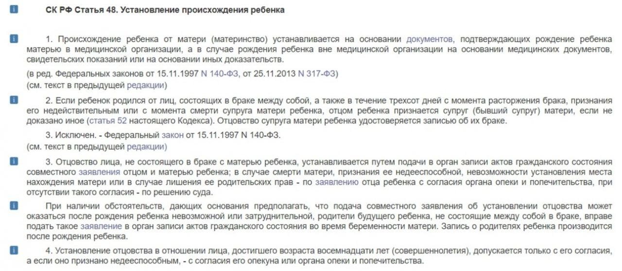 48 статья СК РФ
