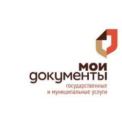 Центры «Мои документы»