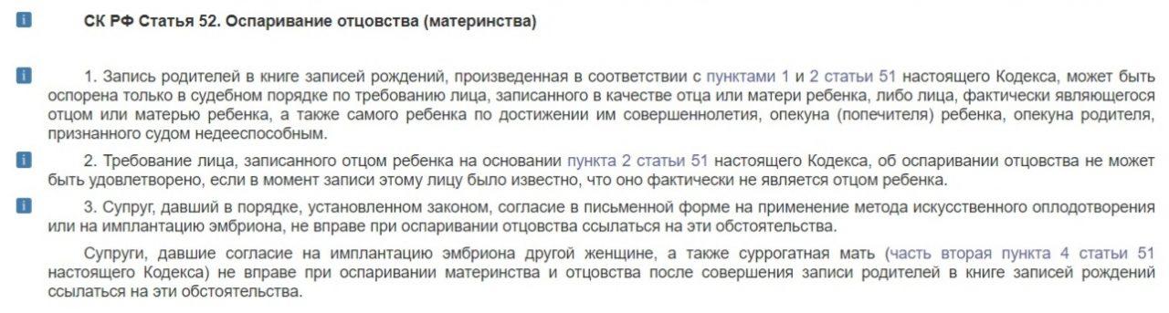 52 статья СК РФ