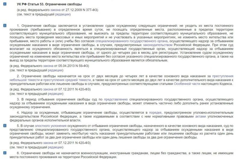 53 статья УК РФ