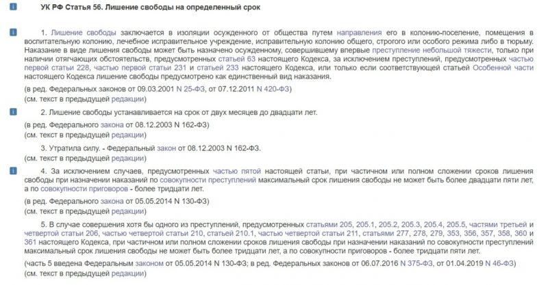 56 статья УК РФ