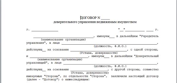Образец оформления титульной части договора о доверительном управлении имуществом