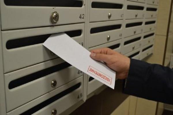 Советуем внимательно проверять почтовые ящики, дабы не пропустить приход уведомления на получение мобилизационного предписания