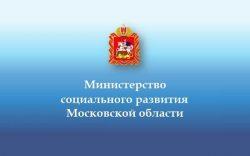 Личное посещение Министерства социального развития Подмосковья